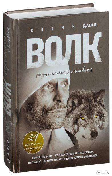 Волк. Размышления о главном — фото, картинка