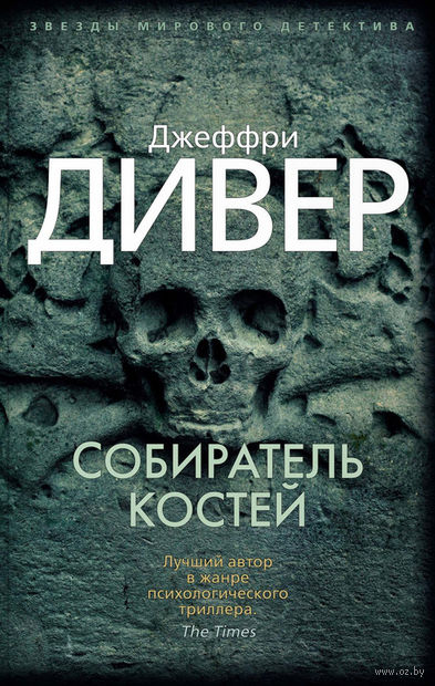 Собиратель костей (м) — фото, картинка