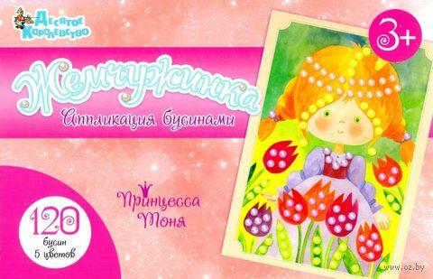 "Аппликация из бусин ""Принцесса Тоня"" — фото, картинка"
