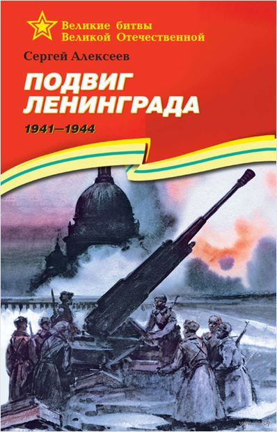 Подвиг Ленинграда. 1941-1944 — фото, картинка