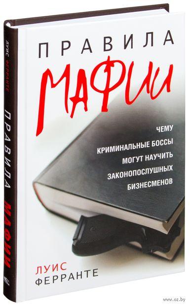 Правила мафии — фото, картинка