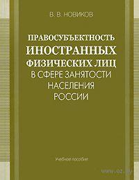 Правосубъектность иностранных физических лиц в сфере занятости населения России — фото, картинка