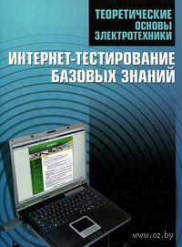 Теоретические основы электротехники. Интернет-тестирование базовых знаний