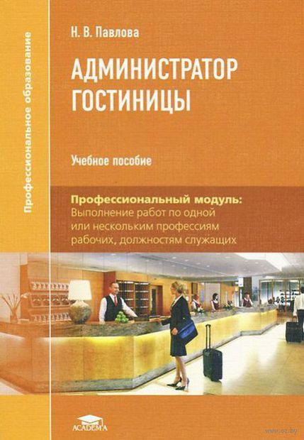 Администратор гостиницы. Н. Павлова