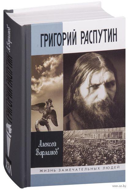 Григорий Распутин. Алексей Варламов