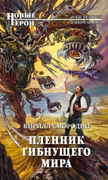 Пленник гибнущего мира. Кирилл Смородин