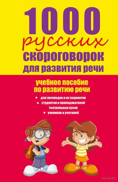 1000 русских скороговорок для развития речи. Е. Лаптева