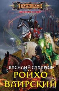 Ройхо Ваирский. Василий Сахаров