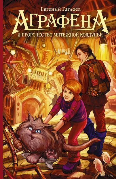 Аграфена и пророчество мятежной колдуньи. Евгений Гаглоев