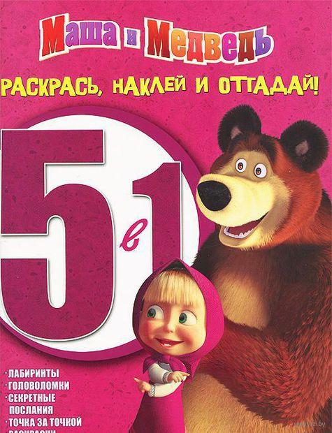 Маша и Медведь. Раскрась, наклей и отгадай. 5 в 1 (розовая)