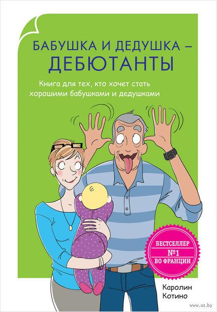 Бабушка и дедушка-дебютанты. Каролин Котино