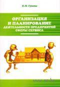 Организация и планирование деятельности предприятий сферы сервиса. Ольга Гукова