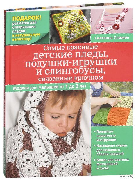 Самые красивые детские пледы, подушки-игрушки и слингобусы, связанные крючком. Светлана Слижен