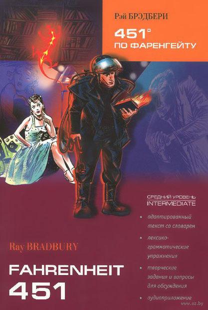 Fahrenheit 451 (+ CD) — фото, картинка