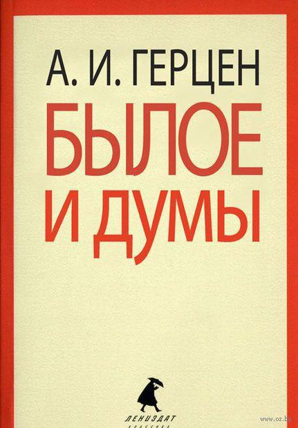Былое и думы. Александр Герцен
