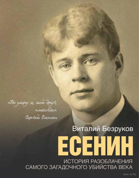 Есенин. Виталий Безруков