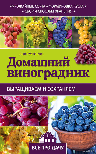 Домашний виноградник. А. Кузнецова