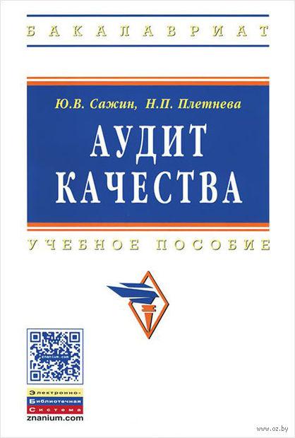Аудит качества. Наталия Плетнева, Ю. Сажин