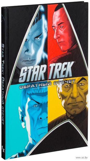 Star Trek: Обратный отсчет. Дж. Дж. Абрамс