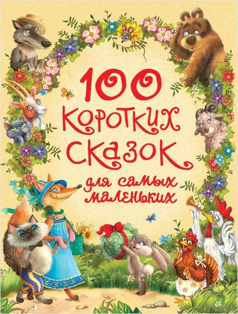 100 коротких сказок для самых маленьких — фото, картинка