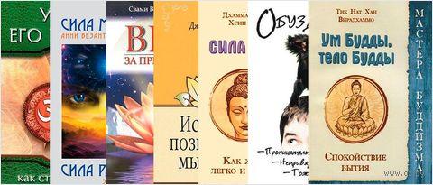 Тайны ума (комплект из 7 книг) — фото, картинка