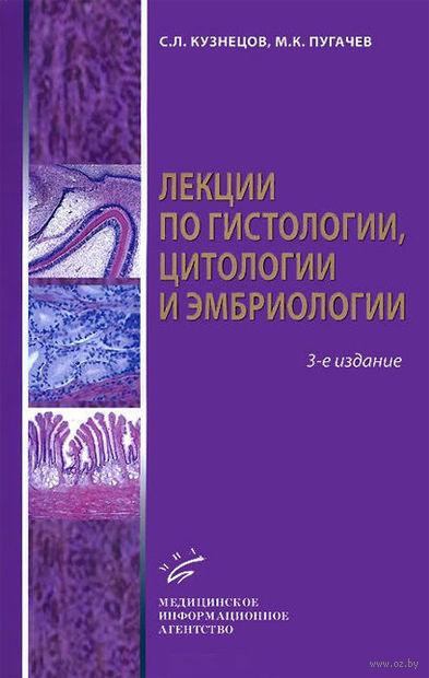 Лекции по гистологии, цитологии и эмбриологии. Михаил Пугачев, Сергей Кузнецов