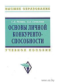 Основы личной конкурентоспособности. Семен Резник, А. Сочилова