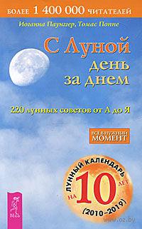 С Луной день за днем. 220 лунных советов от А до Я. Иоганна Паунггер, Томас Поппе