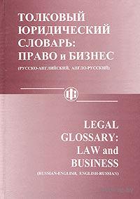 Толковый юридический словарь: право и бизнес (русско-английский, англо-русский). Маргарита Баскакова