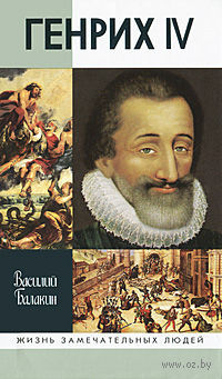 Генрих IV. Василий Балакин