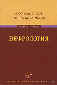 Нефрология. Михаил Осадчук, Сергей Усик, Алексей Осадчук