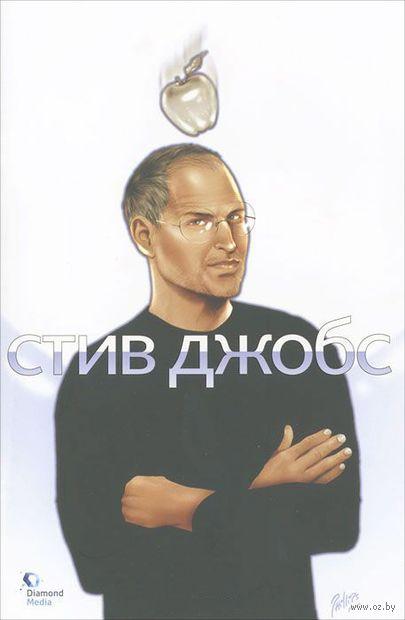 Стив Джобс — фото, картинка