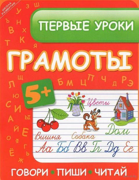 Первые уроки грамоты. Говори, пиши, читай. Инна Ефимова