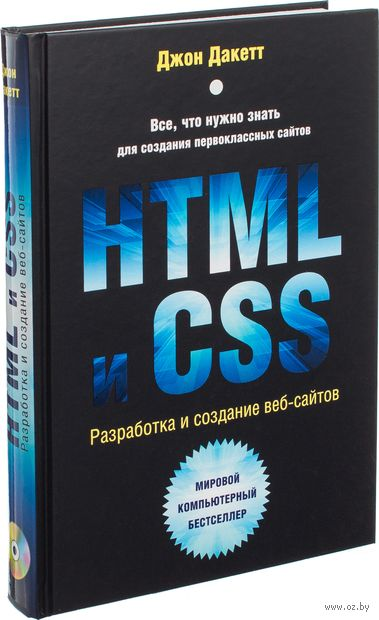 HTML и CSS. Разработка и дизайн веб-сайтов — фото, картинка