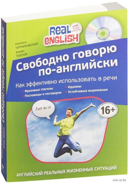 Свободно говорю по-английски (+ СD). Наталья Черниховская