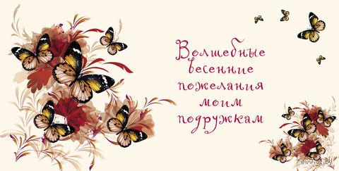 Волшебные весенние пожелания моим подружкам. Н. Матушевская