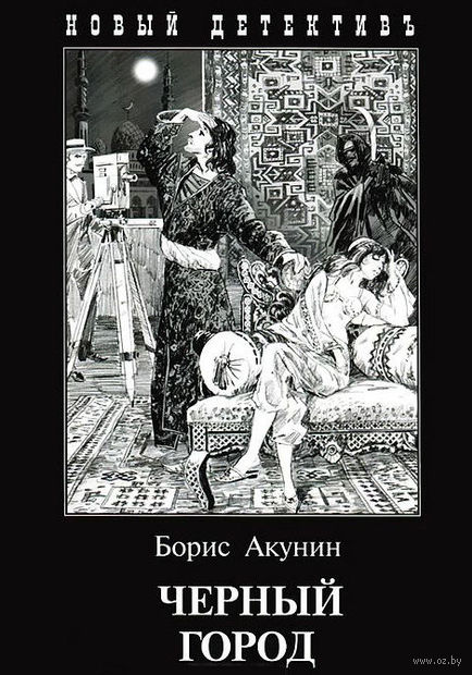 Черный город (м). Борис Акунин