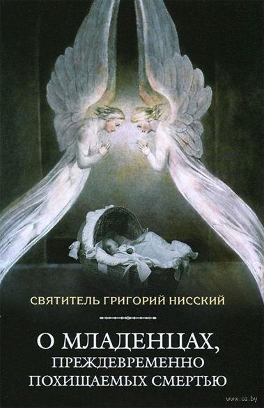 О младенцах, преждевременно похищаемых смертью. Святитель Григорий Нисский