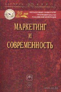 Маркетинг и современность. А. Арский, С. Азарова