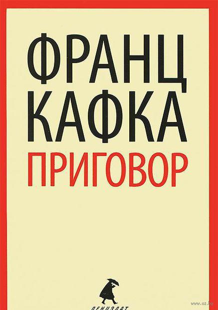 Приговор (м). Франц Кафка