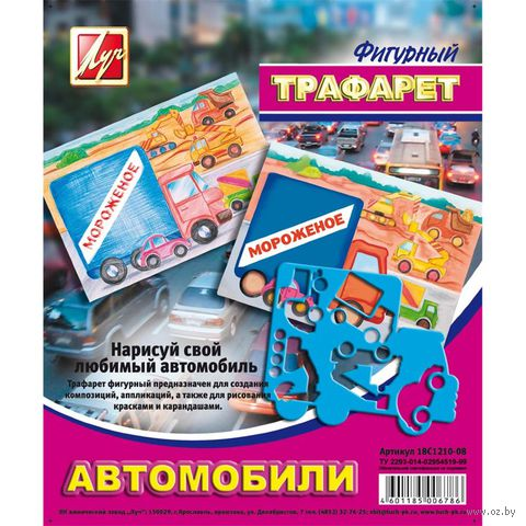 """Трафарет пластмассовый фигурный """"Автомобиль"""""""
