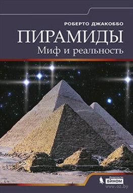 Пирамиды. Миф и реальность. Роберто Джакоббо