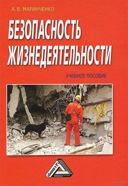 Безопасность жизнедеятельности. Анатолий Маринченко