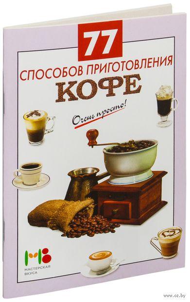 77 способов приготовления кофе — фото, картинка