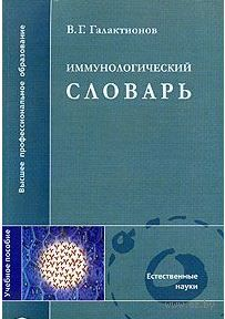 Иммунологический словарь. В. Галактионов
