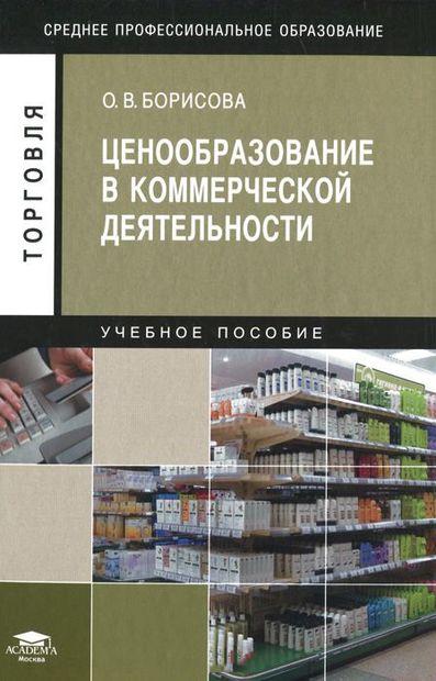 Ценообразование в коммерческой деятельности. Ольга Борисова