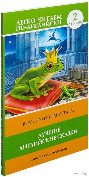 Лучшие английские сказки. 2 уровень