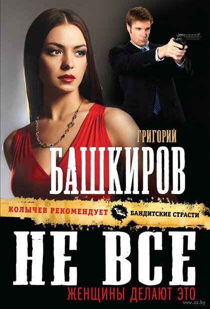 Не все женщины делают это (м). Г. Башкиров