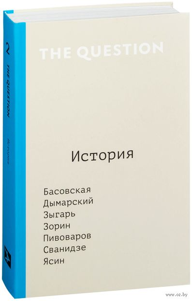 The Question. История — фото, картинка