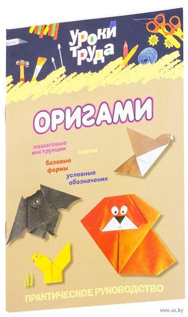 Уроки труда. Оригами — фото, картинка
